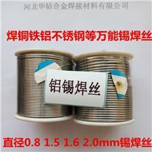 锡焊丝现货销售 金属单质薄片用铝锡小焊丝 0.8-2.0mm液化气焊枪用铝锡焊丝量大优惠