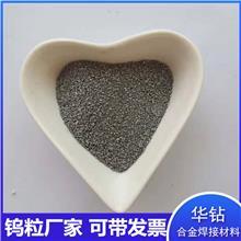 厂家批发钨颗粒 华钻金属耐磨耐高温钨粒 真空包装科研用纯钨粒 0.5-1mm纯钨助溶剂
