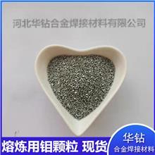 高纯钼粒厂家价格 金属单质电解钼颗粒 华钻供应各种金属颗粒 Mo纯钼助溶剂包邮带票