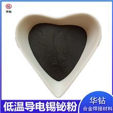 锡铋合金粉厂家销售 LED电路板喷涂低熔点锡铋合金粉 无铅低温锡铋合金粉SnBi58