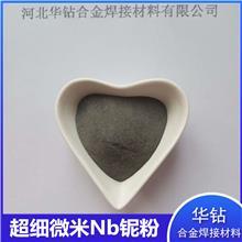 高纯铌粉厂家现货 超导磁铁添加金属单质铌粉 粉末冶金添加球形铌粉末Nb