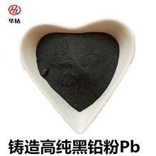 厂家供应高纯金属黑铅粉 华钻合金供应各种金属单质粉末 300目润滑剂用导电铅粉Pb