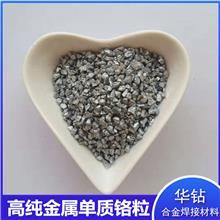 铬粒生产厂家 华钻高纯金属单质铬粒 雾化电解镀膜材料用铬颗粒 硬质合金添加用铬粒Cr