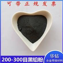 铅粉厂家供应价格 华钻供应金属单质粉末 工业级铸造用黑铅粉 涂料添加用喷涂黑铅粉包邮