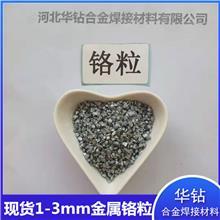 铬粒厂家生产 华钻高纯金属单质铬粒 雾化喷涂20-40-60目铬粒 真空包装科研用铬颗粒