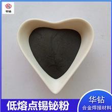 锡铋粉厂家批发 华钻供应各种合金粉末 低温LED电路板喷涂添加锡铋合金粉