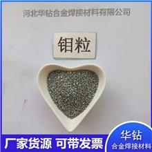 高纯钼粒厂家现货 华钻金属单质钼粒 雾化电解钼颗粒Mo 蒸镀材料用钼粒包邮带票