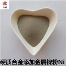 高纯镍粉厂家现货 特种焊条添加剂用金属镍粉 200-500目球形喷涂电解镍粉Ni包邮带票