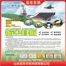山东佰东 猪用发酵饲料 猪饲料 提高生长发育