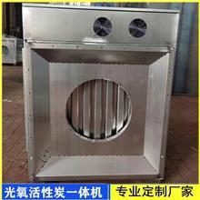 光氧活性炭吸附一体机 UV光氧活性炭一体机 工业除臭除味设备