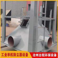 单机脉冲布袋除尘器 工业吸尘器 布袋除尘器