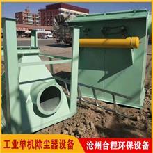 工业吸尘器 单机小型脉冲除尘器 江苏布袋除尘器价格
