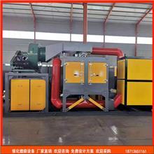 净化效率高工业废气处理催化燃烧设备 工业涂装废气处理设备 唐山厂家直销