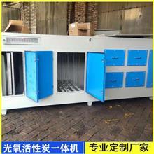 工业废气净化器 徐洲活性炭光氧一体机 uv光氧活性炭一体机 贵州环保设备