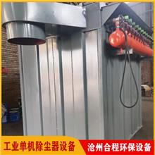 工业吸尘器 单机脉冲除尘器 脉冲布袋除尘器 布袋除尘器