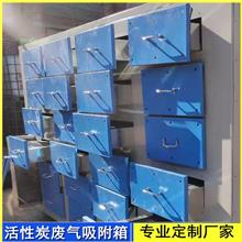 活性炭吸附箱 废气吸附装置 空气净化吸附箱 周口直销