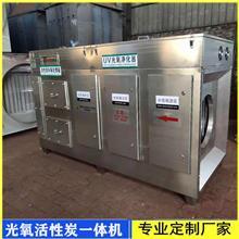 江苏工业废气处理设备 光氧活性炭吸附一体机 UV光氧活性炭一体机