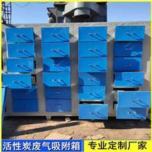郑州批发 活性炭吸附箱 废气吸附装置 空气净化吸附箱