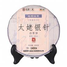 茶叶批发价格 2018年 中茶蝴蝶白茶 5912太姥银针白茶饼 200克/饼