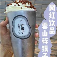 厂家直销碎银子奶茶网红奶茶店同款配方奶茶店原材料糯米香黑茶叶散茶批发