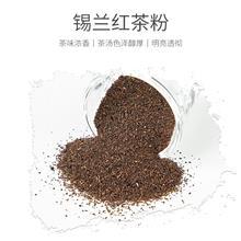 锡兰红茶dust港式丝袜奶茶diy原料斯里兰卡红茶粉奶茶店茶叶批发