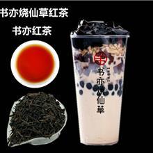 书亦烧仙草奶茶原料招牌烧仙草奶茶茶叶珍珠奶茶用红茶散装500g批发
