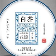 有益茶厂 云南白茶  公司庆典 普洱茶 滇红茶 古树红茶 月光白茶