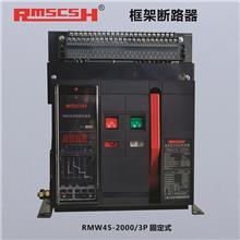 RMW45-2000/4P 框架断路器 代替RMW1 RDW1 NW1 CDW1