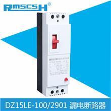 DZ15LE-100/2901 单相 塑壳漏电断路器 透明漏电保护器