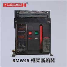 框架断路器 RMW45-2000/3P 固定式/抽屉式 630A 1000A 1600A