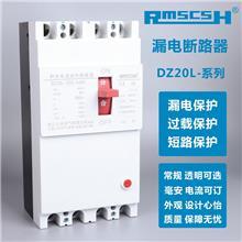 三相四线漏电保护器 DZ20L-250/4300 透明断路器 漏电断路器厂家