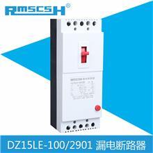 三相三线 漏电保护器 DZ15LE-100/3901 透明 漏电断路器