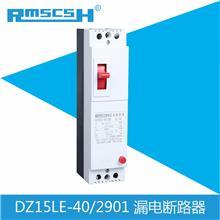 三相四线漏电断路器 DZ15LE-40/4901 (3N901) 透明 漏电保护器