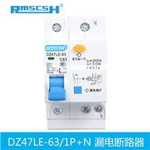 漏电断路器 DZ47LE-63/1P+N 家用漏电保护器 单相漏保 上海人民