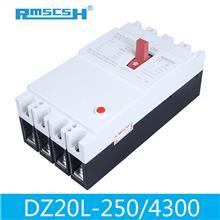 DZ20L-250/4300 漏电断路器 透明 三相四线 漏电保护器 200A 250A