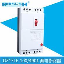 DZ15LE-100/3N901 漏电断路器 临时配电用 漏电保护器
