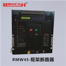 RMW45-3200/4P 固定式/抽屉式 框架断路器 上海人民电气