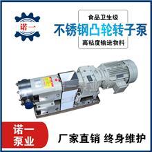 不锈钢凸轮转子泵 洗洁精肥皂液输送泵 高粘度转子泵