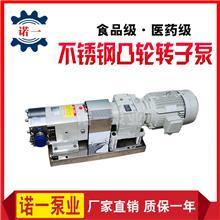 转子泵 凸轮式双转子泵 糖蜜芝麻酱花生酱辣酱高粘稠输送泵 不锈钢材质