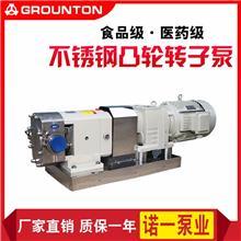R减速机转子泵 不锈钢材质 厂家直销高粘度转子泵 睫毛膏漱口水精华液日化输送灌装泵