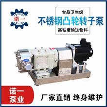 不锈钢计量泵 粉底液沐浴乳日化泵 不锈钢高粘度食品泵 打压过滤泵
