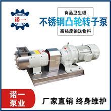 高粘度齿轮泵 不锈钢转子泵 无极调速转子泵 肉馅饭梗颗粒输送泵