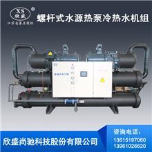量大优惠 螺杆式水源热泵冷热水机组 欣盛尚驰 支持定制 螺杆式水源热泵冷热水机组批发