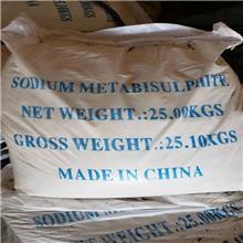 惠丰伟业 厂家供应焦亚硫酸钠 焦亚硫酸钠批发商