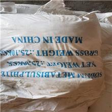 焦亚硫酸钠生产厂家 惠丰伟业 焦亚硫酸钠食品添加剂
