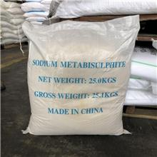 焦亚硫酸钠厂家直供 惠丰伟业 液体焦亚硫酸钠