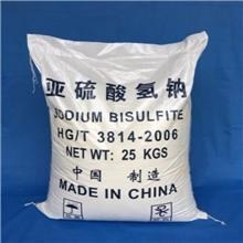 亚硫酸氢钠 惠丰伟业 工业漂白剂 亚硫酸氢钠价格