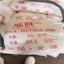 工业亚硫酸氢钠 惠丰伟业 亚硫酸氢钠现货厂家