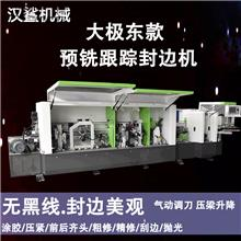 极东款封边机 大极东木工机械PVC板式封边机 橱柜全自动直线封边机