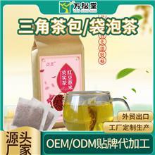 袋泡茶代加工 代用茶生产企业 红豆薏米芡实茶加工贴牌 湖北养生茶贴牌